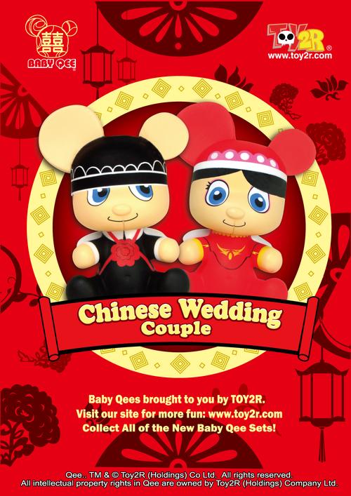 chinese wedding invitation script